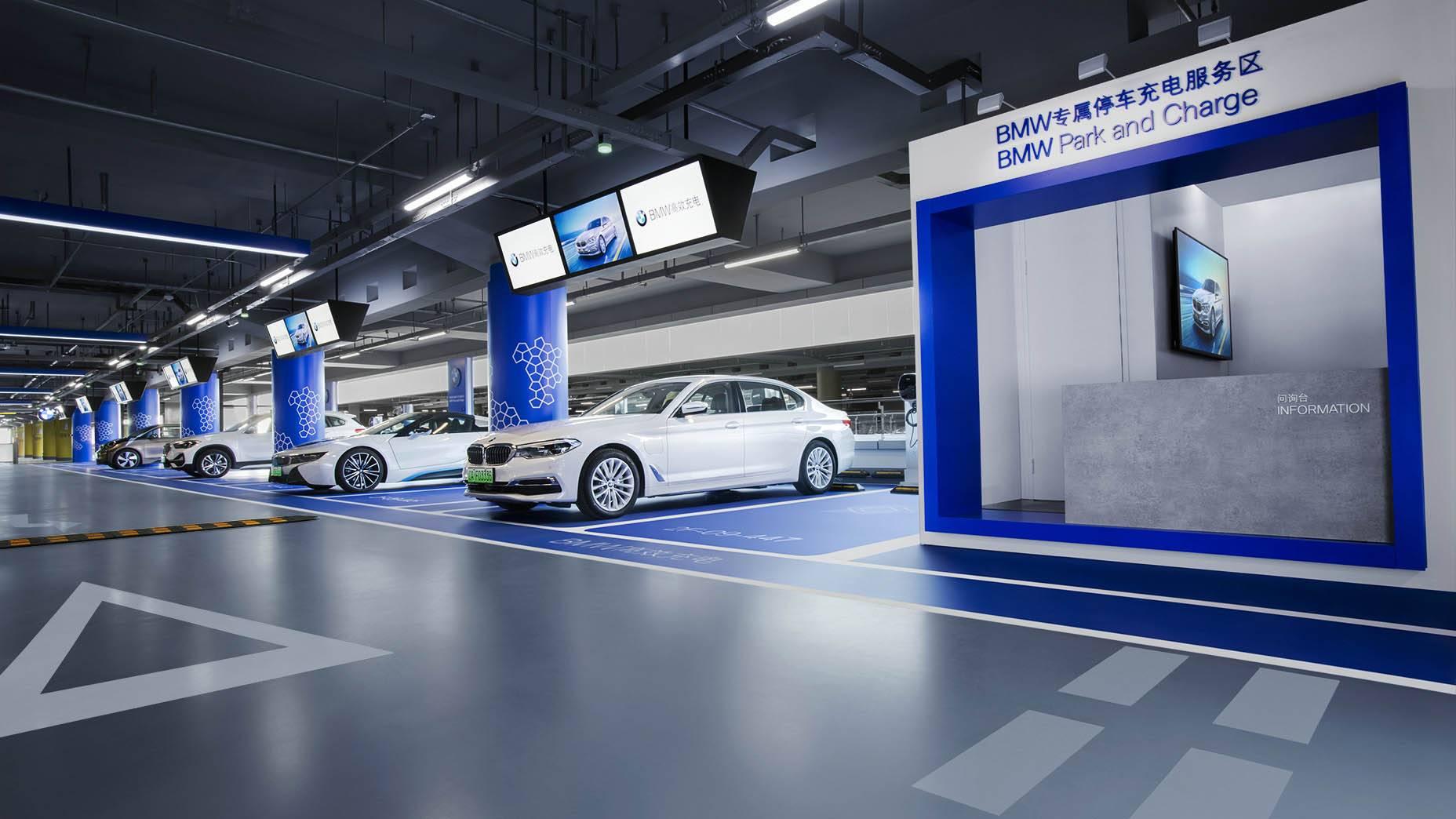 07.BMW 专属预约停车充电服务.jpg
